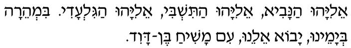 "Hebrew text for ""Eliyahu HaNavi"""