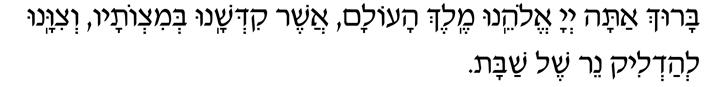 Baruch atah, Adonai Eloheinu, Melech haolam, asher kid'shanu b'mitzvotav, v'tzivanu l'hadlik ner shel Shabbat.