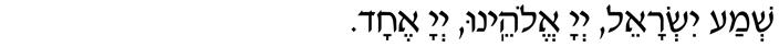 Sh'ma Yisrael, Adonai Eloheinu, Adonai Echad!